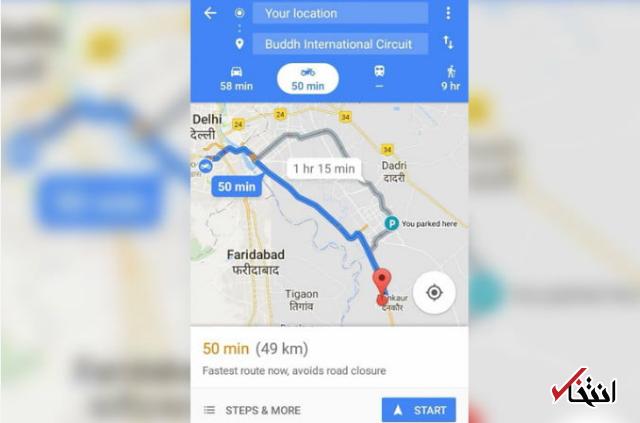 گوگل برای موتورسواران نقشه ای ویژه دارد ، معرفی مسیرهای میانبر ویژه عبور موتور