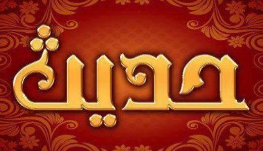 حدیثی از امام سجاد(ع) درباره پایان واگذاری کارها به خداوند متعال