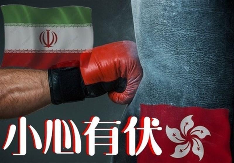 هنگ کنگ کیسه بوکس ایران به خاطر قلدری های آمریکا می گردد؟