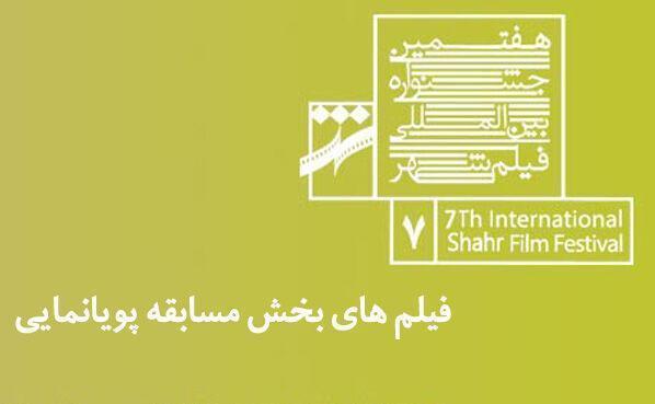 خبرنگاران آثار راه یافته به بخش پویانمایی هفتمین جشنواره فیلم شهر اعلام شد