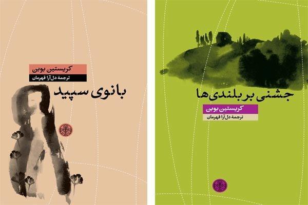 دو کتاب تازه از کریستین بوبن در ایران منتشر شد