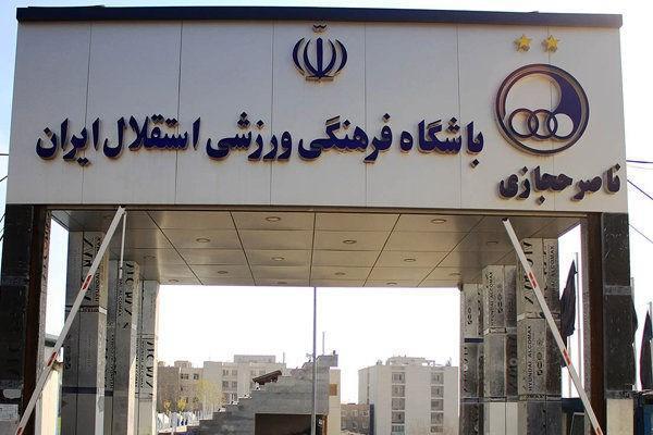 کمپ مرحوم ناصر حجازی در اختیار باشگاه استقلال نهاده شد