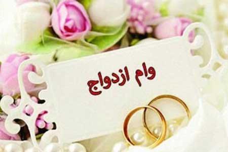 تسهیلات ازدواج به کدام زوجین تعلق می گیرد؟