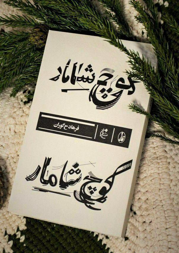 خبرنگاران حکایت انسان های سرگشته امروز در کوچ شامار