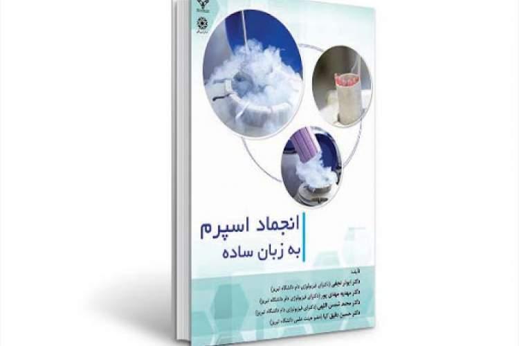 راه کارهای افزایش طول زمان باروری دام ها در یک کتاب