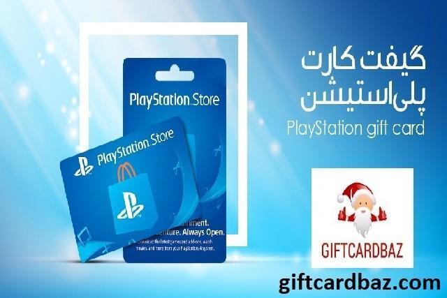گیفت کارت باز ، مرجع فروش گیفت کارت پلی استیشن و گیفت کارت PS4