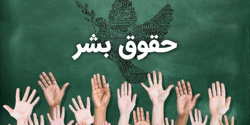 خبرنگاران فراکسیون حقوق بشر در مجلس تشکیل شد