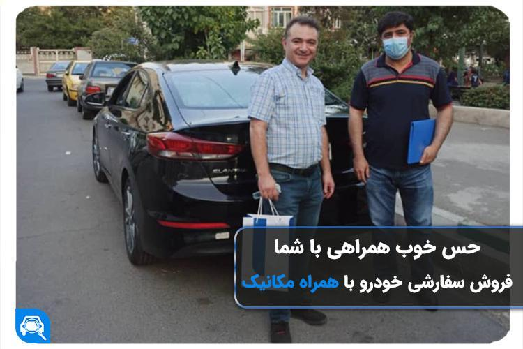 سریع ترین روش فروش خودرو در ایران
