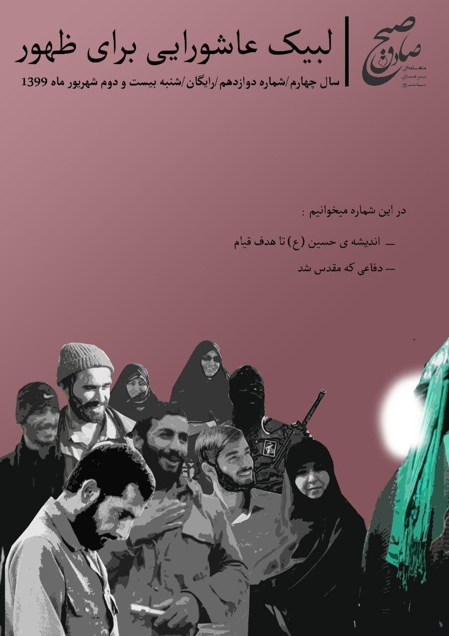 لبیک عاشورایی ، شماره دوازدهم نشریه دانشجویی صبح صادق منتشر شد