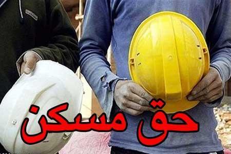 تصویب افزایش حق مسکن کارگران در هیات دولت
