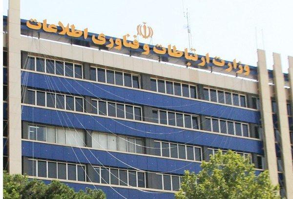 تشکیل معاونت ارتباطات بین الملل و انتقال تکنولوژی در وزارت ICT